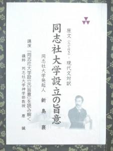 「原文(ルビ付き)・現代文対訳 同志社大学設立の旨意」